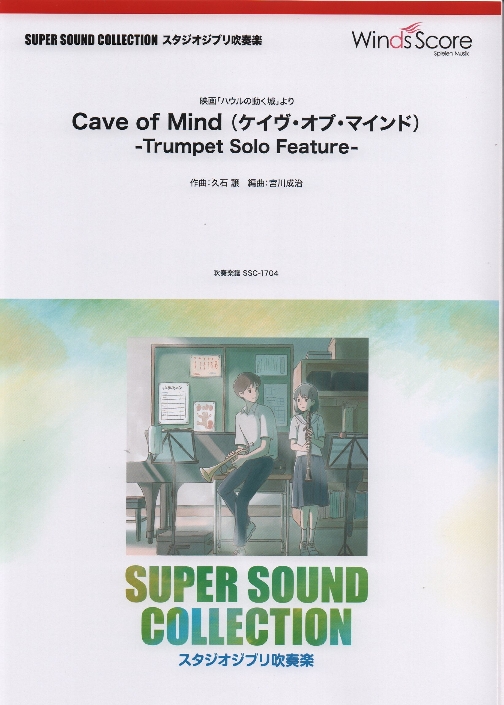 """SSC1704 Super sound collection Studio Ghibli Wind Cave of Mind (kayveobmind)-Trumpet Solo Feature-/ film """"Howl's moving Castle"""" ebook"""