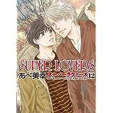SUPER LOVERS 第12巻 (あすかコミックスCL-DX)