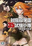 対魔導学園35試験小隊 (7) 逆襲の紅蓮 (富士見ファンタジア文庫)