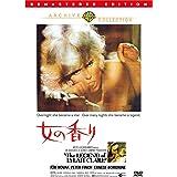 女の香り [DVD]