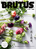 BRUTUS(ブルータス) 2019年 4月15日号 No.890 [花と花束。] [雑誌]