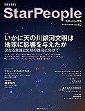 スターピープル ―覚醒を生きる Vol.67(StarPeople 2018 Summer)