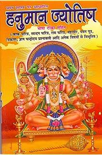 Buy Hanuman Jyotish Book Online at Low Prices in India