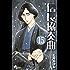 信長協奏曲(15) (ゲッサン少年サンデーコミックス)