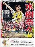 デイリースポーツ「水樹奈々甲子園ライブ特集号」ブランケット版・新聞形式