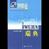 瑞典 (列国志)