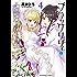 ブラックリリィと白百合ちゃん(4) (ヤングキングコミックス)