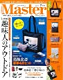 MonoMaster(モノマスター) 2019年 7 月号