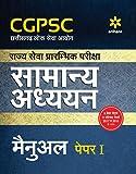 CGPSC Samanya Addhyyan Manual Paper-I