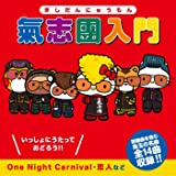 One Night Carnival 2013