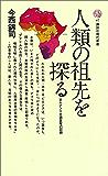 人類の祖先を探る 京大アフリカ調査隊の記録 (講談社現代新書)
