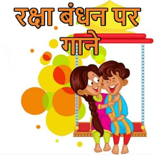 Amazon Com Hindi Songs On Raksha Bandhan Appstore For Android Here are seven great pop songs from india that will help you put your hindi lessons to good use. hindi songs on raksha bandhan appstore