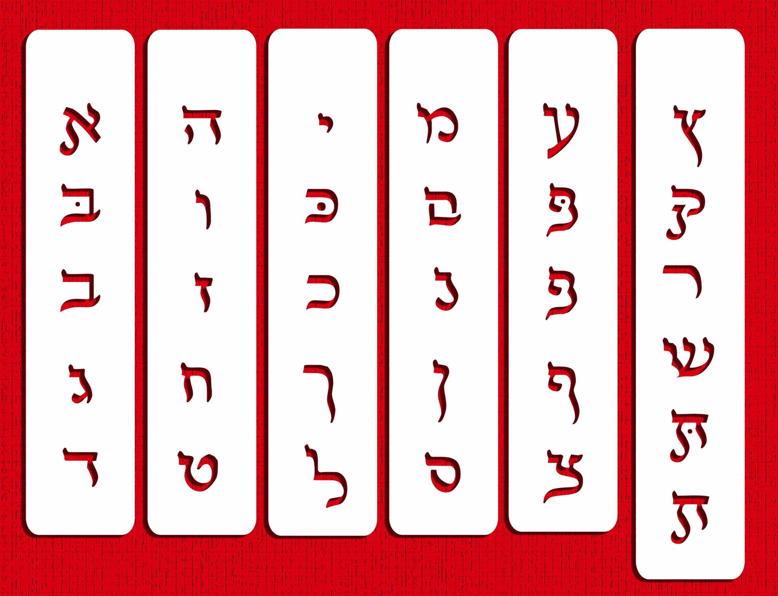 Designer Stencils C759 Small Hebrew Letter Cake Stencil Set, Beige/semi-transparent