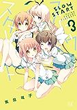 スロウスタート 3巻 (まんがタイムKRコミックス)
