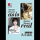 as is / real Nomura Masumi 無料試し読み版 (デジタル原色美女図鑑)