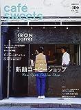 cafe-sweets (カフェ-スイーツ) vol.180 (柴田書店MOOK)