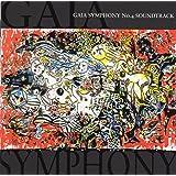 地球交響曲 ガイアシンフォニー 第四番 サウンドトラック