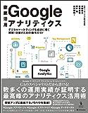 徹底活用 Google アナリティクス デジタルマーケティングを成功に導く解析・改善のための操作ガイド