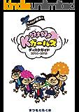 K-POP番長の好き好きKガールズ・ディスクガイド2014-2015