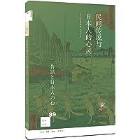 民间传说与日本人的心灵