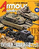 Armour Modelling (アーマーモデリング) 2012年 10月号 [雑誌]
