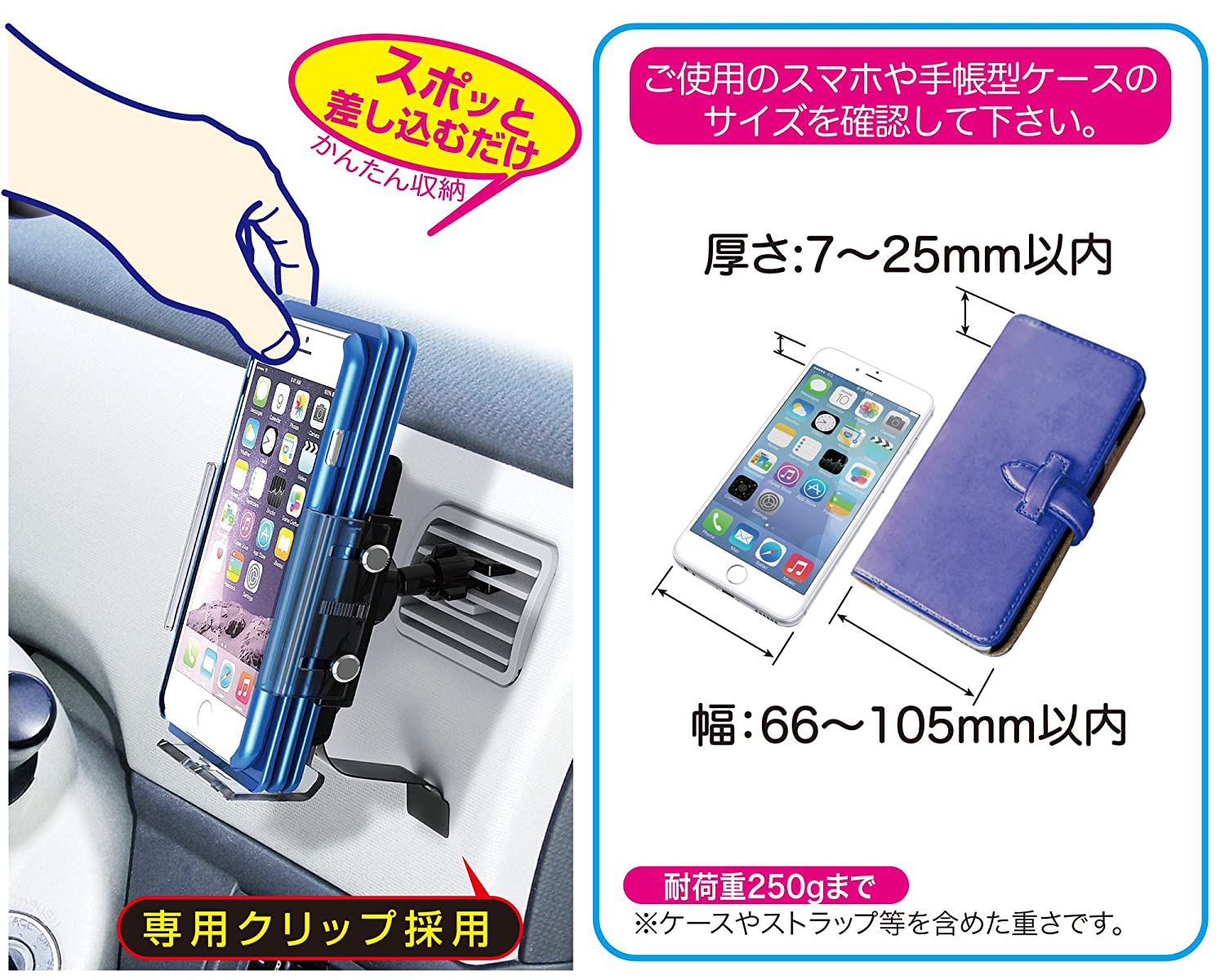 EXEA SEIKOSANGYO CO. LTD EC-175 Smartphone Holder For Car Compatible With Notebook-style Wallet Case IPhone Android Works With Large Smartphones Attaches To AC Vents Designed In Japan Black