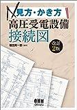 見方・かき方 高圧受電設備接続図(改訂2版)