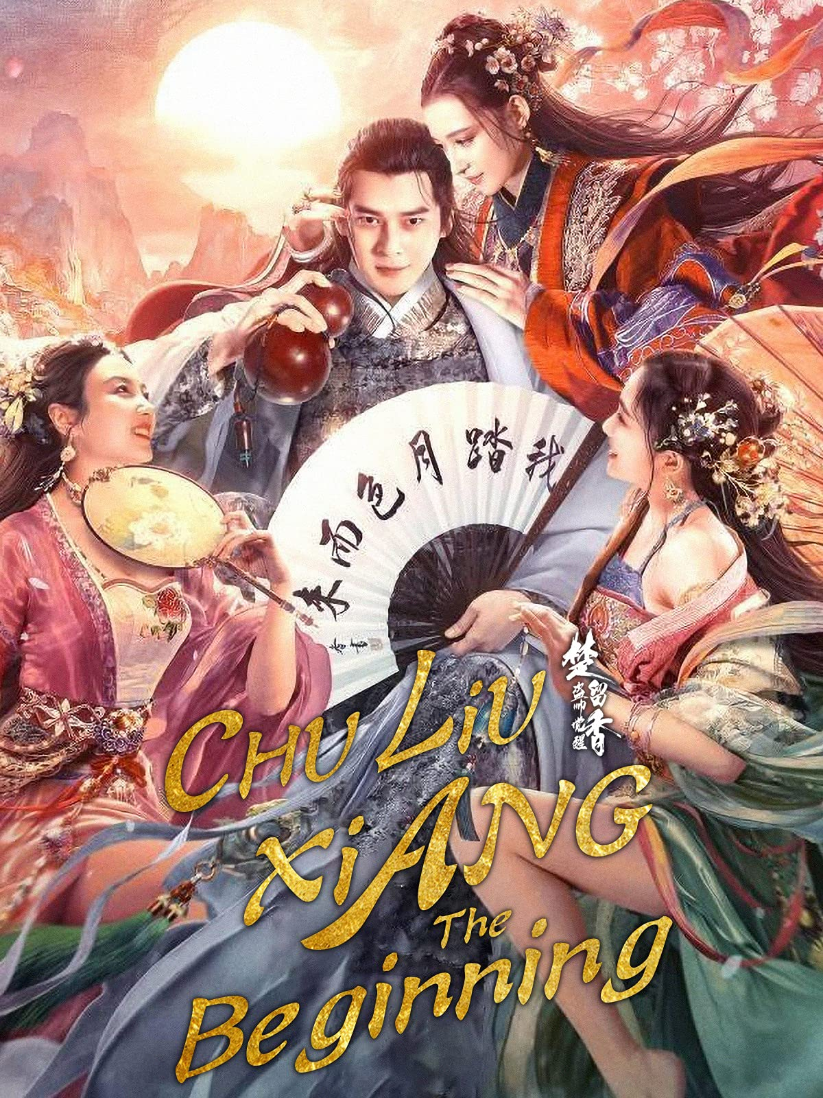 Chu Liuxiang: The Beginning on Amazon Prime Video UK