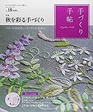 手づくり手帖 Vol.18 初秋号 ([実用品])
