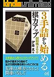 3手詰から始める 棋力アップ詰将棋200 (マイナビ将棋文庫)