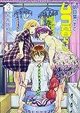 明日葉さんちのムコ暮らし 3 (ヤングジャンプコミックス)