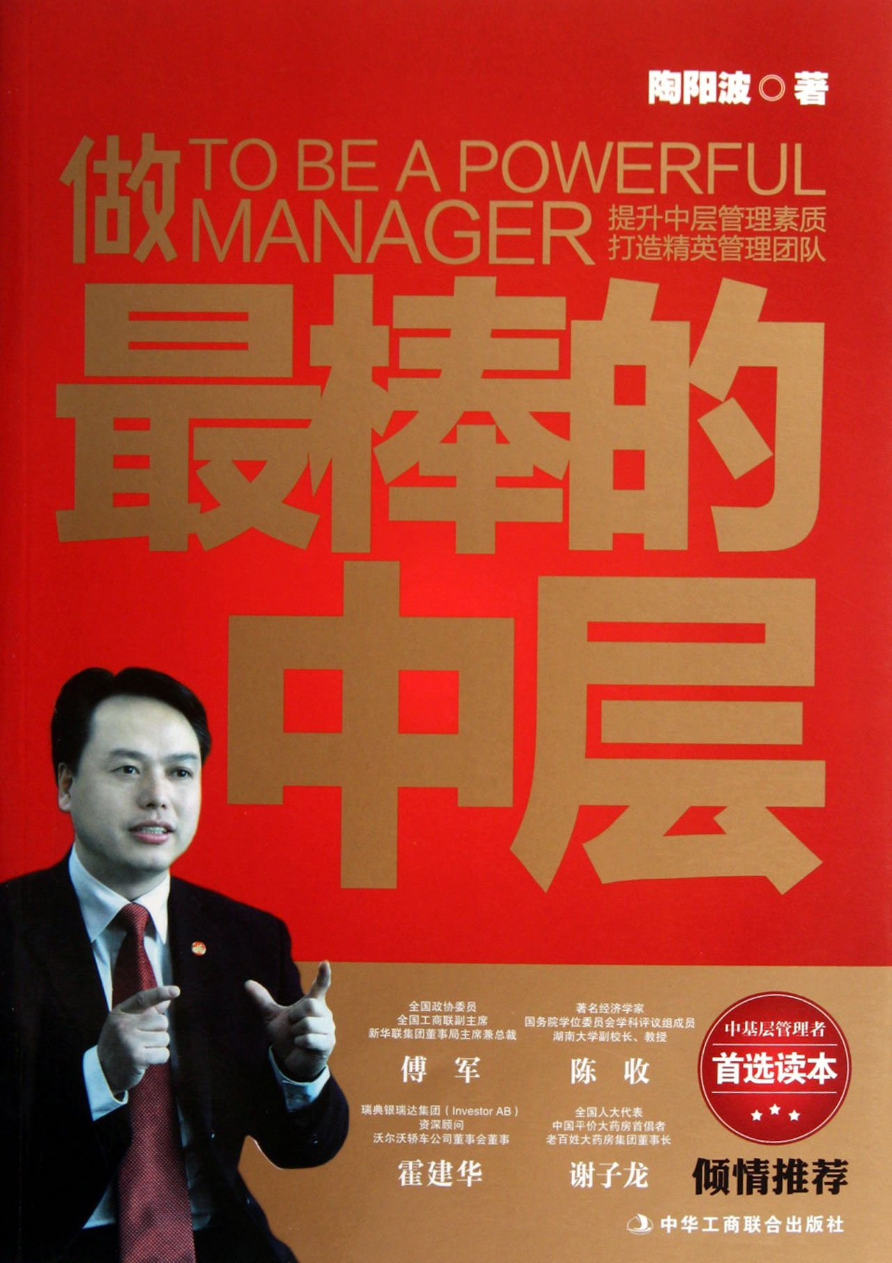 Download To Be A Powerful Manager (Chinese Edition) pdf epub
