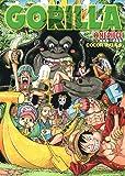ONEPIECEイラスト集 COLORWALK 6 GORILLA (愛蔵版コミックス)