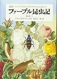 ファーブル昆虫記 第6巻 上 完訳 (ファーブル昆虫記)