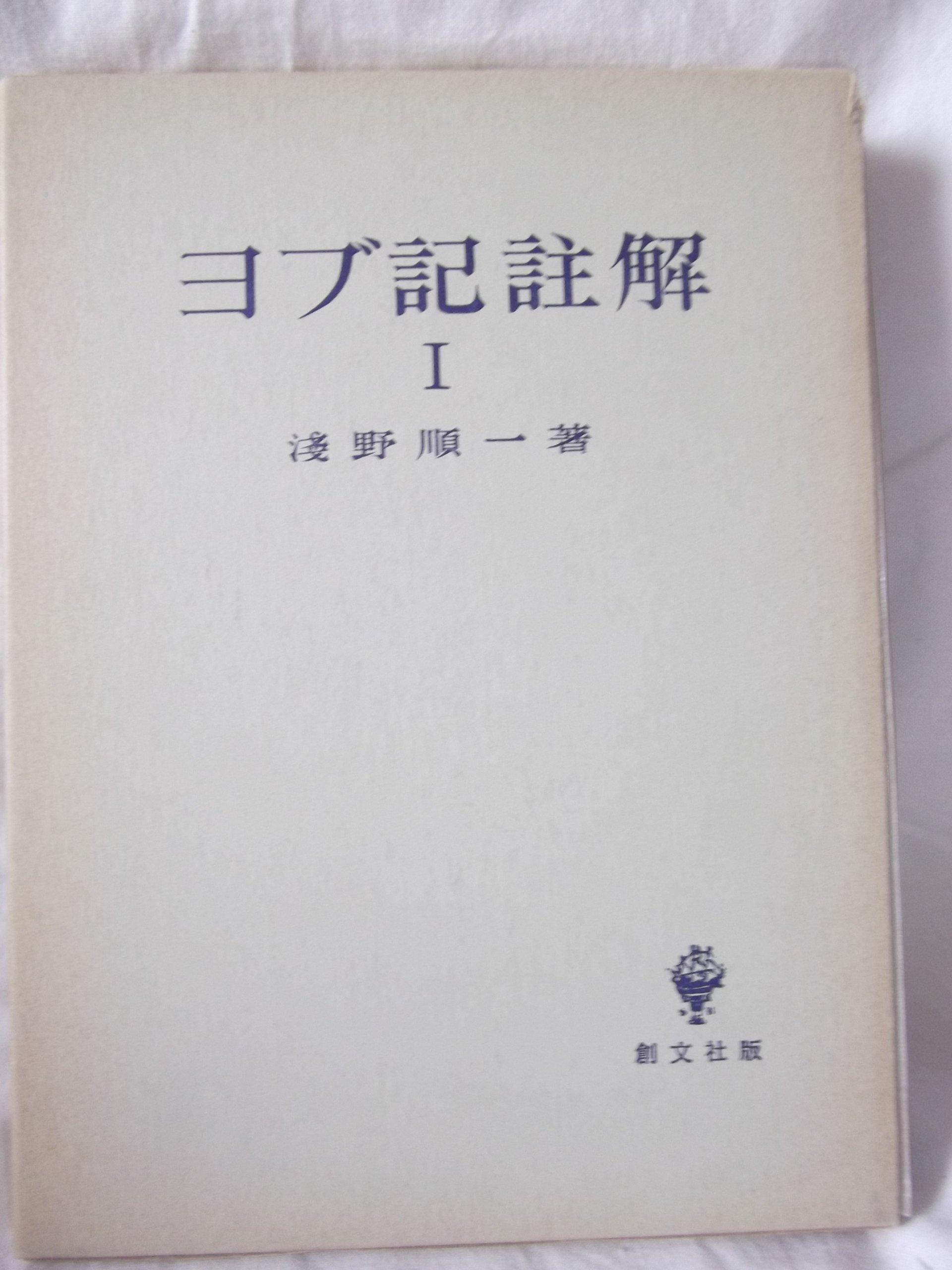 ヨブ記註解〈第1〉 (1965年) | ...