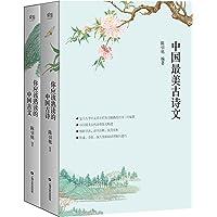 中国最美古诗文:你应该熟读的中国古诗文(套装共2册)