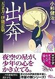 『出奔』 天文方・伊能忠敬 1 (朝日文庫)