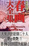 秘蔵版! 春画大全集 ―人気浮世絵師二十人夢の競艶―(Sex and Pleasure in Japanese Art 春画300図大収録)