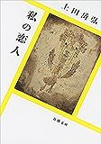 私の恋人(新潮文庫)