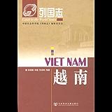 越南 (列国志)