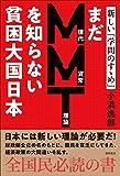 まだMMTを知らない貧困大国日本 新しい『学問のすゝめ』