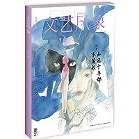 文艺风象(2014年2月刊)(附书签)