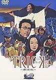 トリック -劇場版- 超完全版 [DVD]