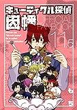 キューティクル探偵因幡 11.5 OFFICIAL FANBOOK (Gファンタジーコミックス)
