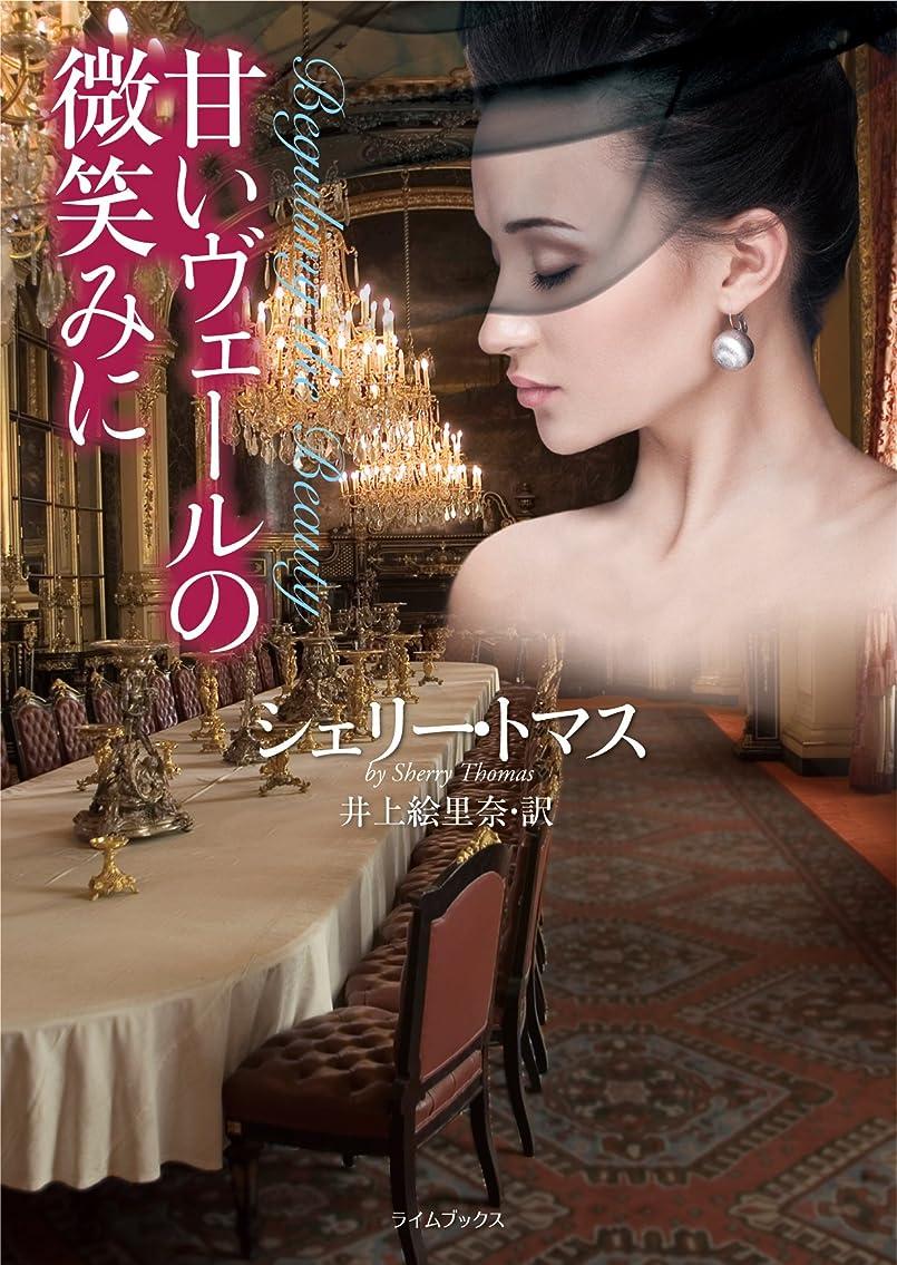 セージ拡大する安息ヘレネのはじめての恋 〈レイヴネル家〉シリーズ (ライムブックス)
