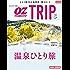 OZ TRIP (オズトリップ) 2017年 12月号 [雑誌] (OZmagazine)