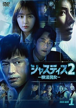 [DVD]ジャスティス2-検法男女- DVD-BOX1
