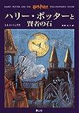 Hari Potta to kenja no ishi (Harry Potter and the Philosopher's Stone, Japanese Edition)