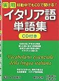 移動中でもCDで聞ける!実用イタリア語単語集