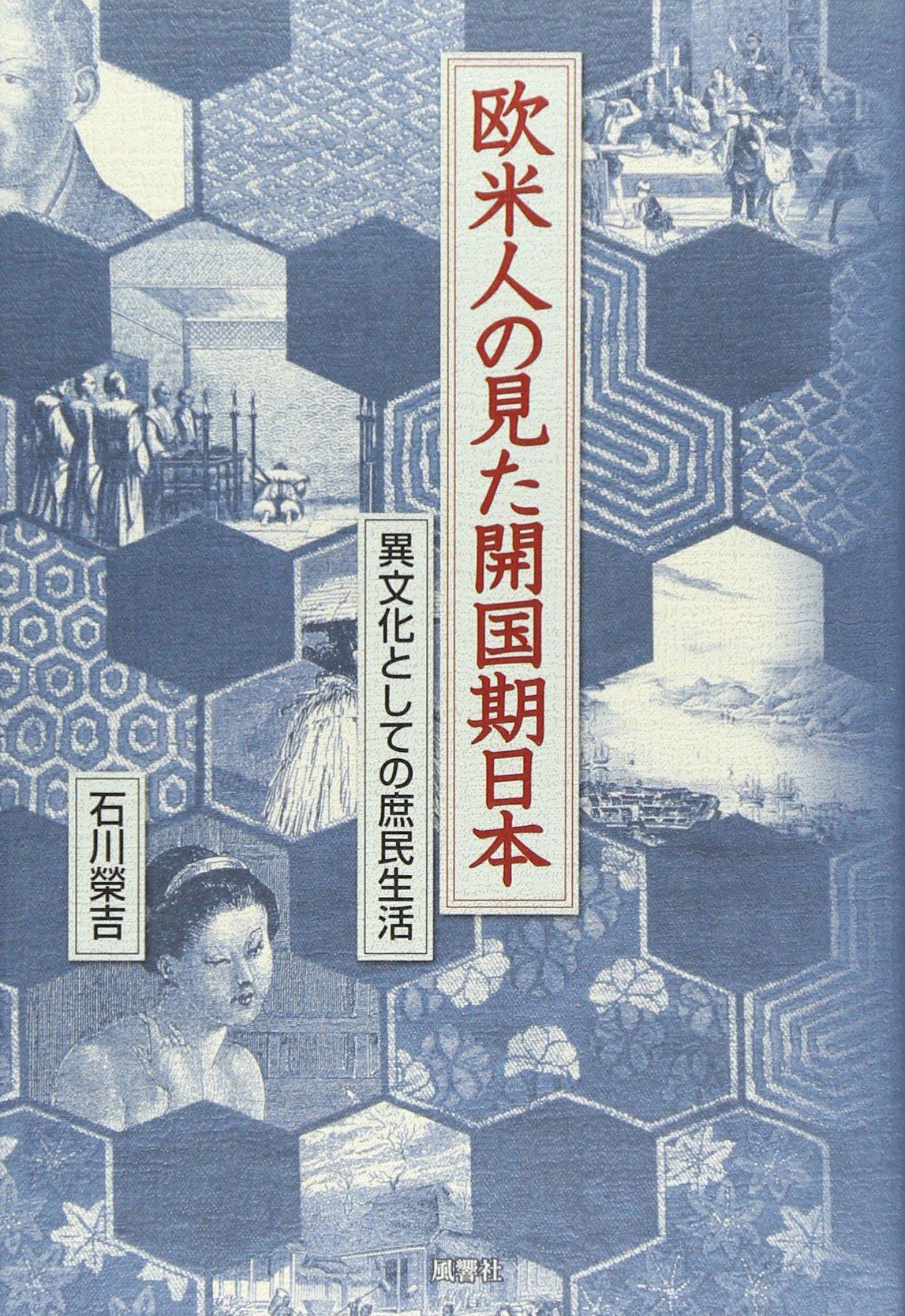 欧米人の見た開国期日本―異文化...